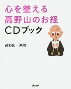 心を整える高野山のお経CDブック