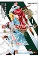 覇剣の皇姫アルティーナ (1)