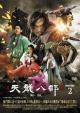 天龍八部〈新版〉 DVD-BOX2