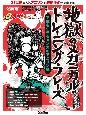 地獄のメカニカル・トレーニング・フレーズ 平成を生きるメンズのアニソン編 CD付