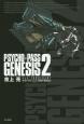 PSYCHO-PASS GENESIS (2)