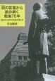 政の言葉から読み解く戦後70年 歴史から日本の未来が見える