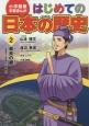 はじめての日本の歴史 奈良の都(古墳・飛鳥・奈良時代) 学習まんが<小学館版> (2)