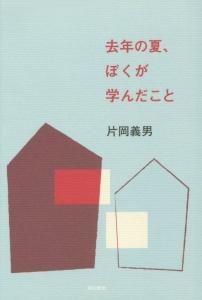 『去年の夏、ぼくが学んだこと』片岡義男