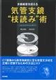 """末梢病変を捉える 気管支鏡""""枝読み""""術 DVD-ROM付"""