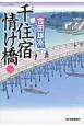 千住宿情け橋 (1)