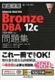 徹底攻略 ORACLE MASTER Bronze DBA 12c 問題集