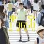 東京 1/3650(通常盤)