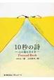 10秒の詩-心の傷を治す本- Postcard Book
