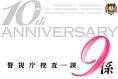 警視庁捜査一課9係-season10- 2015 DVD-BOX