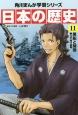 角川まんが学習シリーズ 日本の歴史 黒船と開国 江戸時代後期 (11)