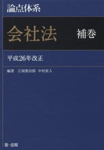 論点体系 会社法 補巻<改正> 平成26年