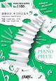 青空の下、キミのとなり by 嵐 ピアノソロ・ピアノ&ヴォーカル フジテレビ系月9ドラマ『ようこそ、わが家へ』主題歌