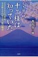 古き謎の神十二様は知っていた ヤマトタケルの愛妃キヨ姫とその塚守り一族の物語