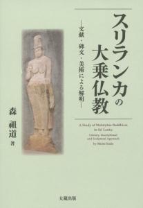 『スリランカの大乗仏教』森祖道