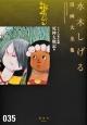 ゲゲゲの鬼太郎 死神大戦記 他 水木しげる漫画大全集35 (7)