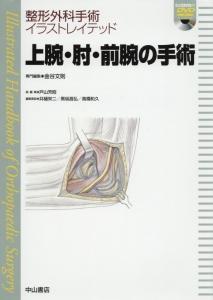 上腕・肘・前腕の手術 整形外科手術イラストレイテッド DVD付き