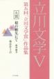 立川文学 第五回「立川文学賞」作品集 (5)