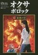 オクサ・ポロック 最後の星 (6)