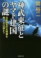 神武東征とヤマト建国の謎 日本誕生の主導権を握ったのは誰か?