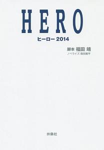 『HERO 2014』福田靖
