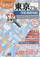 MILLIONくるマップmini 東京23区市街道路地図<4版> 2015-2016 でか文字!!