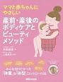 ママと赤ちゃんにやさしい産前・産後のボディケアとビューティメソッド みんな知りたかった「体重」&「体型」コントロール法