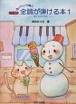 あっという間に全調が弾ける本~雪だるまのお話~ (1)