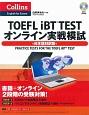 TOEFL iBT TESTオンライン実戦模試<日本語対訳版>