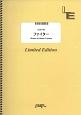 ファイター/BUMP OF CHICKEN オンデマンド楽譜