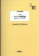 タイスの瞑想曲/ジュール・マスネ 二胡用数字譜・五線譜&ピアノ伴奏譜 オンデマンド楽譜