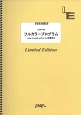 フルカラープログラム/UNISON SQUARE GARDEN オンデマンド楽譜