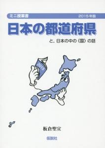 日本の都道府県ーと,日本の中の〈国〉の話 2015
