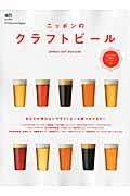 ニッポンのクラフトビール 別冊Discover Japan