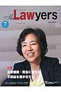 The Lawyers 2015.7 特集:企業倒産・再生に関わる不利益を最小化する