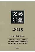 文藝年鑑 2015