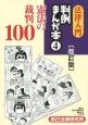 法律入門 判例まんが本<改訂版> 憲法の裁判100 (4)
