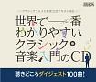 世界で一番わかりやすいクラシック音楽入門のCD 聴きどころダイジェスト100曲!