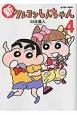 新・クレヨンしんちゃん (4)