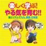 楽しく学ぶ!やる気を育む!! 歌とリズムで九九、英語、日本語