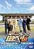 弱虫ペダル SPECIAL ROAD in 日本サイクルスポーツセンター[TDV-25343D][DVD]
