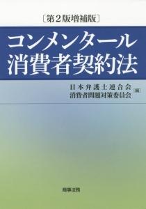 コンメンタール消費者契約法<第2版増補版>
