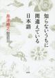 知らないうちに間違えている日本語