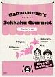 バナナマンのせっかくグルメ!! ディレクターズカット版 Vol.2