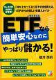 ETFなら、簡単安心なのにやっぱり儲かる! 株よりお手軽!抜群の安定感! 「株が上がってる!」をそのまま買える、1万円からの