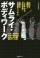 """サムライ・ボディワーク 日本人が求める身体の作り方は日本人が一番知っていた! 強靭な""""基盤力"""" しなやかな""""自由身体"""" 敏感な"""""""