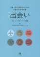 出会い 本冊 テーマ学習・タスク活動編 日本で学ぶ留学生のための中級日本語教科書