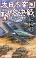 大日本帝国最終決戦 モスクワの落日 (5)