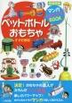 ペットボトルおもちゃ<図書館版> マンガKids工作BOOK