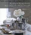 アンティークシルバーのティータイム・テーブルセッティング 食卓を彩る銀器の種類・扱い方と上手なおもてなし